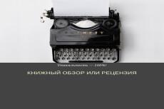 Напишу статью о путешествиях 12 - kwork.ru