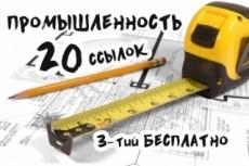 10 ссылок с ТИЦ 100 000. Ручная работа 21 - kwork.ru
