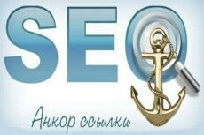 Продвижение сайта, Естественные ссылки на сайт, тиц, як, дмоз 7 - kwork.ru