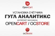 OpenCart. OcStore. Доработки интернет- магазина 17 - kwork.ru