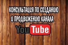 Научу, как бесплатно создать ТВ канал в YouTube 20 - kwork.ru