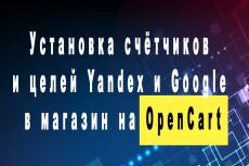 Установлю Яндекс карту на сайт 8 - kwork.ru