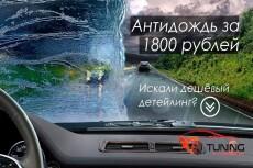 Создам баннеры для интернета 138 - kwork.ru