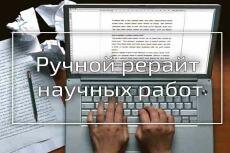 Подготовлю разработку АМО урока ИЗО 16 - kwork.ru