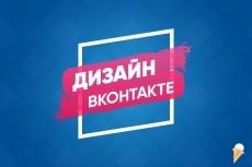 Дизайн для ВКонтакте 49 - kwork.ru