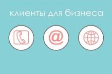 База предприятий и организаций Москва 17 - kwork.ru