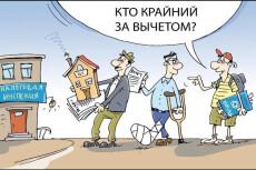 Декларация ЕНВД 21 - kwork.ru