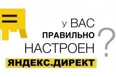 Настрою контекстную рекламу без слива бюджета - кавычки и минус слова 12 - kwork.ru