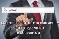 Перенос сайтов DLE на новый хостинг домен 3 - kwork.ru