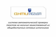HR менеджер 6 - kwork.ru