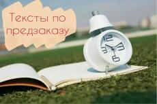 Информационные LSI, СЕО статьи для блогов 40 - kwork.ru