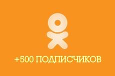 Одноклассники 900 живых подписчиков в группу 19 - kwork.ru