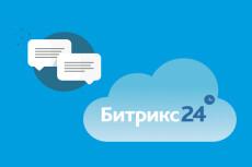 Выполню работы по сайту на битриксе 20 - kwork.ru