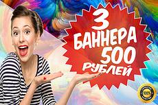2 gif - анимированных рекламных баннера 233 - kwork.ru