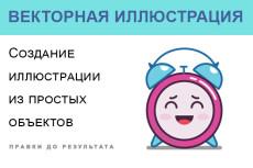 Создам векторную иллюстрацию 33 - kwork.ru
