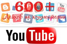 Добавлю на ваш канал youtube 20 комментариев и 20 лайков 7 - kwork.ru