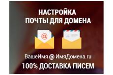 Подключить домен к почте яндекс или mail. ru 13 - kwork.ru