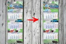 Календари для дома с фото 30 - kwork.ru