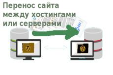 Перенос сайта с одного хостинга на другой 5 - kwork.ru
