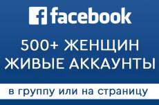 600 подписчиков - друзей Вконтакте на Ваш профиль или в группу 22 - kwork.ru
