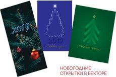 Новогодние открытки + исходники 13 - kwork.ru