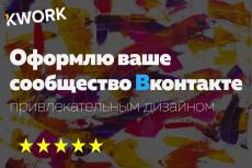 Качественная рекламная кампания в Yandex Direct на поиске 2018-2019 17 - kwork.ru