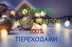 Усиление внешних ссылок переходами 6 - kwork.ru