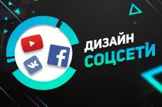 Дизайн для соцсетей 7 - kwork.ru