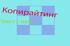 Напишу рассказ 3 - kwork.ru