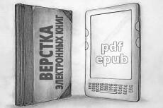 Верстка книг, техническая верстка 25 - kwork.ru