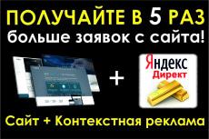 Шаблон скрипта для холодного обзвона 10 - kwork.ru