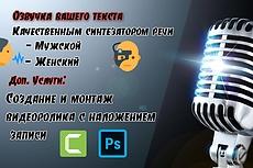 Озвучу ваш текст уникальным синтезатором речи , монтаж видео 5 - kwork.ru