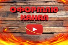 Красочная Шапка + Превью для видео + Логотип для YouTube канала 42 - kwork.ru