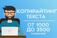 Сделаю крутой рерайт текста в кратчайшие сроки 15 - kwork.ru