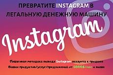 Создам и наполню аккаунт Инстаграм 4 - kwork.ru