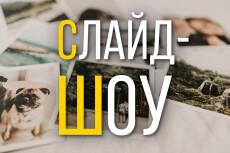 Смонтирую ролик из ваших материалов 3 - kwork.ru