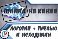 Красочная Шапка + Превью для видео + Логотип для YouTube канала 39 - kwork.ru