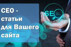 Напишу SEO статью 7 - kwork.ru