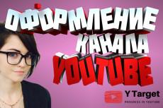 Сделаю превью, картинку для канала YouTube. 2 варианта 24 - kwork.ru