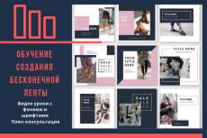 Шаблоны бесконечной ленты для инстаграма 90 штук с новинками 2019 г 34 - kwork.ru