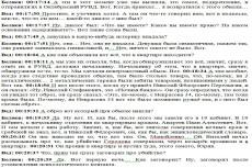 Транскрибация - расшифровка аудио- и видеозаписей в текст 4 - kwork.ru