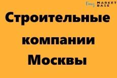 База Сельскохозяйственных организаций - 73634 шт 3 - kwork.ru