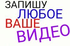 Запишу рекламу вашего бизнеса 7 - kwork.ru