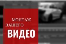 Монтаж видероликов для рекламы и-или youtube-влогов 8 - kwork.ru