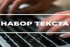 Наберу текст на компьютере, выполню транскрибацию 8 - kwork.ru