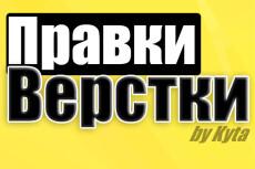 Верстка 12 - kwork.ru