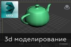 Смоделирую  3d модель для Unity 19 - kwork.ru