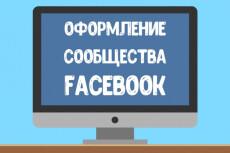 Оформление Instagram аккаунта 3 - kwork.ru