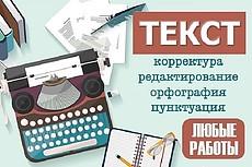 КорректУРА, редактУРА текста 8 - kwork.ru
