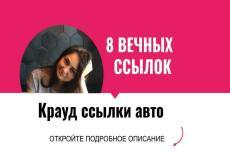 Ссылки медицина. Размещу крауд ссылки с форумов для медицинских сайтов 11 - kwork.ru